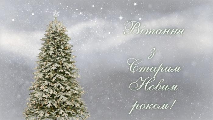 Сучасна картинка-привітання на Старий Новий рік