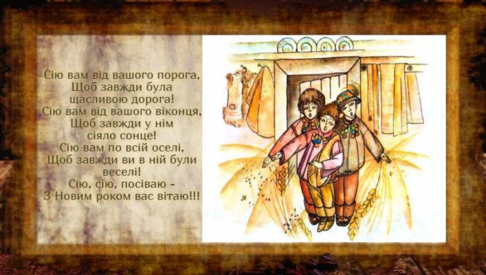 Красиві картинки-привітання з Старим Новим роком - традиційні щедрування, засівання