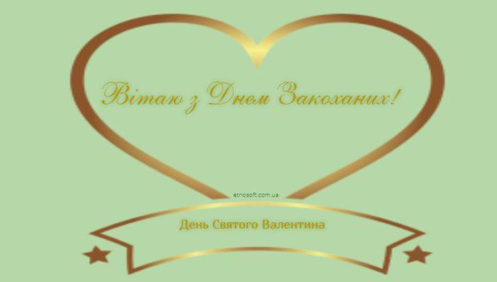 Нові вітальні картинки на день Закоханих - українські Валентинки