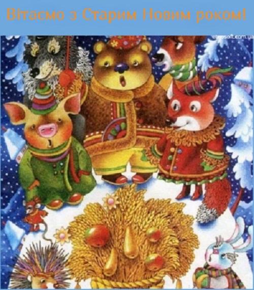 Гарні листівки на Щедрий Вечір та Старий Новий рік - коротке привітання