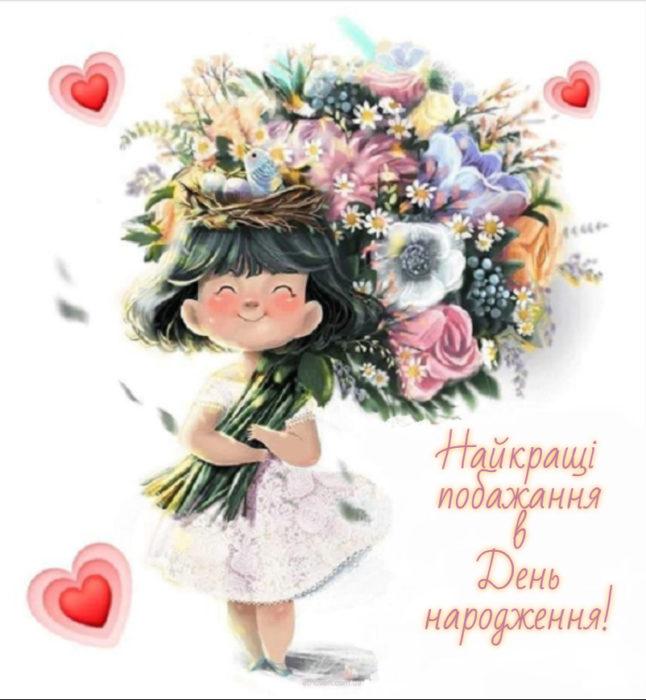 Нові листівки з днем народження - коротке вітання, мальовані картинки з букетом квітів