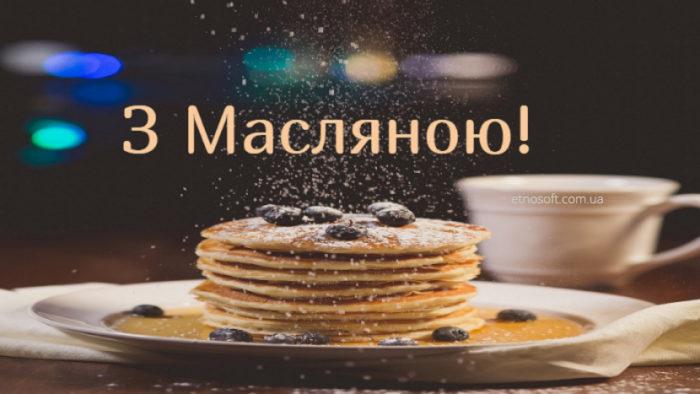 Гарні листівки з Масляною - коротке привітання українською