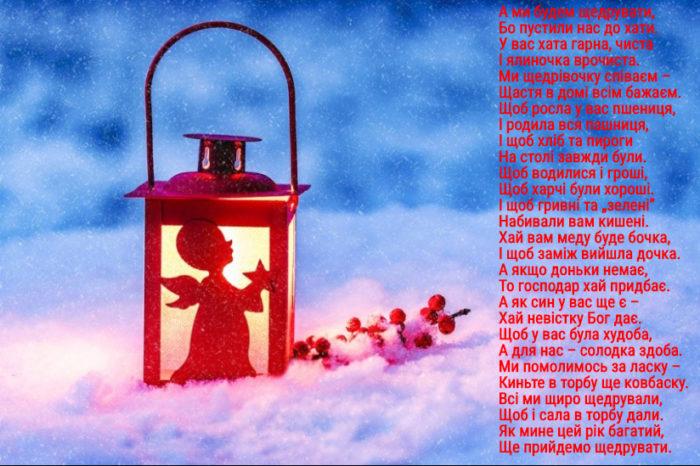 Вітальні лисПосівальні вірші на свято Маланкитівки та картинки з поздоровленнями на Маланку