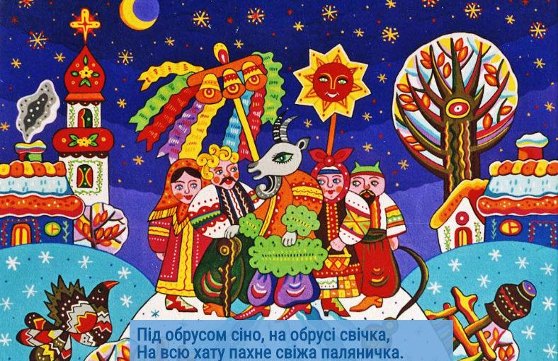 Привітання з Маланкою – побажання та віншування на Щедрий Вечір та Старий Новий рік