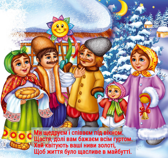 Вітальні листівки та картинки з поздоровленнями на Маланку