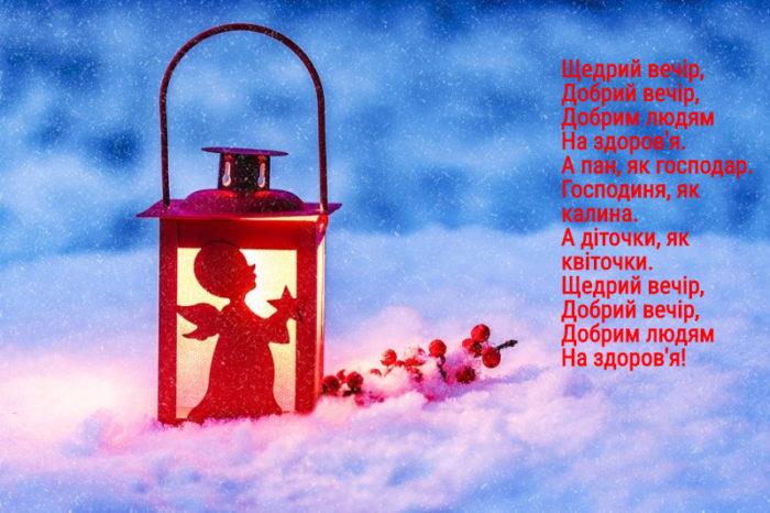 Посівальні вірші на свято Маланки