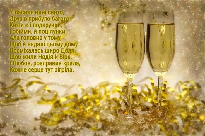 Гарні картинки-привітання до дня Святого Василя у віршах