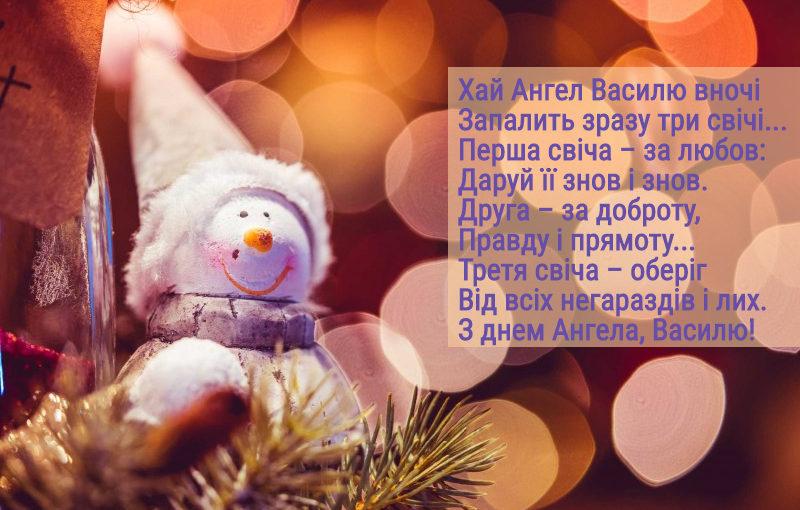Привітання з Василем – засівання, щедрування та поздоровлення на Старий Новий рік