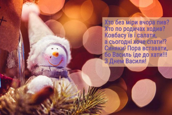 Красиві привітання з Василем - оригінальні побажання-вітання