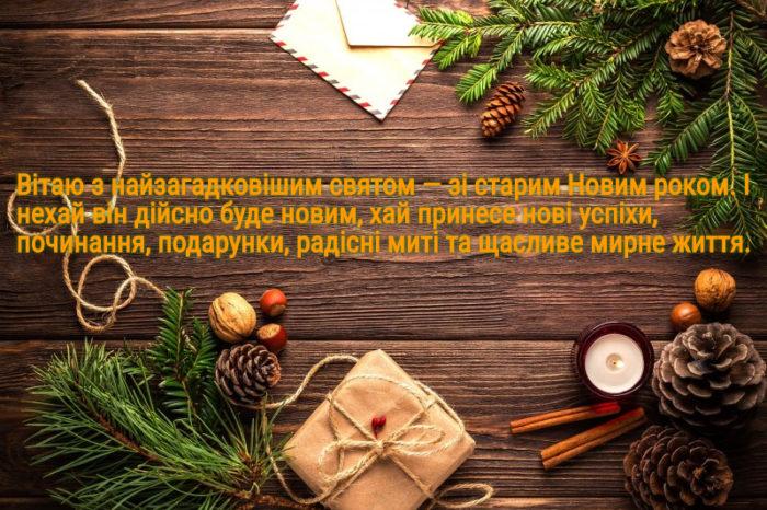 Красиві поздоровлення із Старим Новим роком в прозі українською мовою