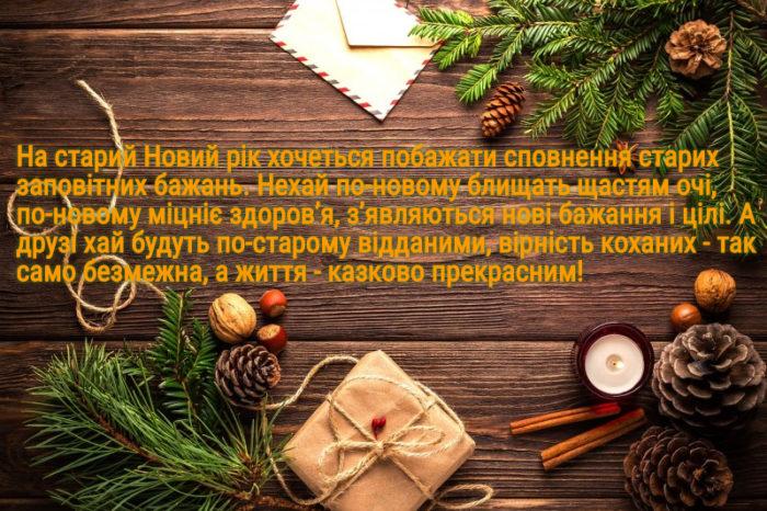 Гарні привітання на Старий Новий рік - красиві побажання на українській мові прозою