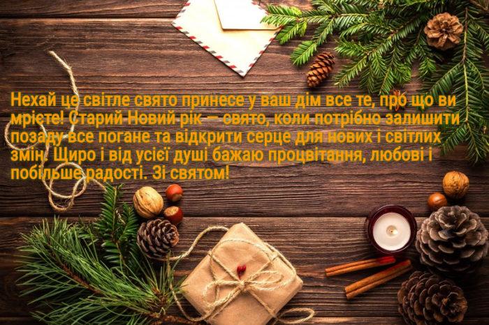 Цікаві вітання до Старого Нового року - проза на українській мові