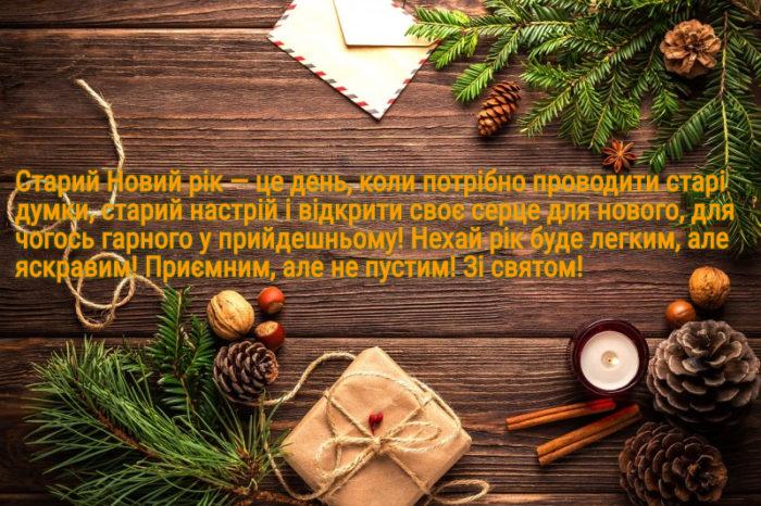 Красивіпривітаннязі Старим Новим роком у прозі українською мовою