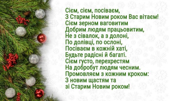 Красиві короткі привітання на Щедрий Вечір та Старий Новий рік