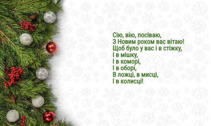 Поздоровлення доСтарого Нового року - невеликі вірші у 4 рядки