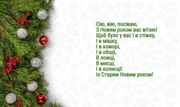 Вітання наСтарий Новий рік - короткі смішні смс-поздоровлення з гумором
