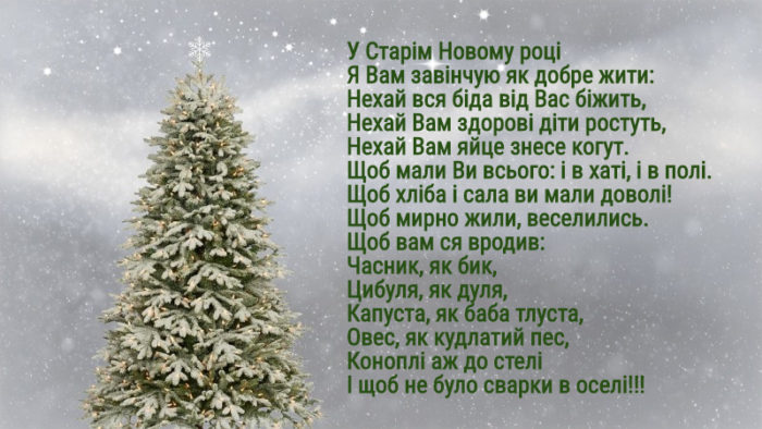 Українські вітання на Щедрий Вечір та Старий Новий рік