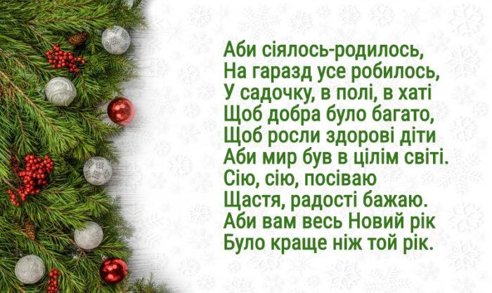 Українські щедрівки на Щедрий Вечір