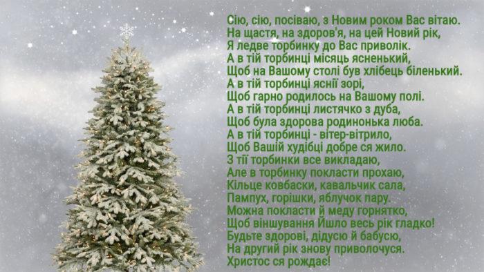 Українські щедрівки на Щедрий Вечір та Старий Новий рік