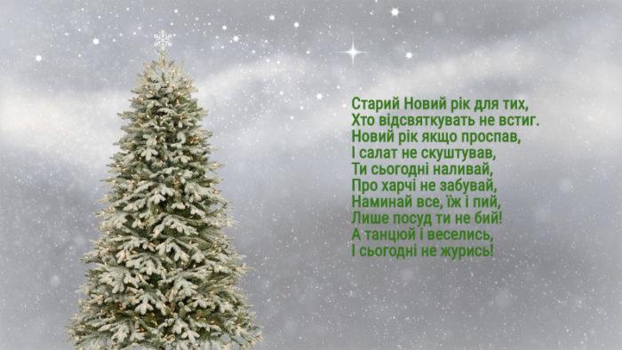 Красиві короткі вітання на Щедрий Вечір та Старий Новий рік