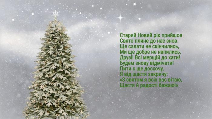 Кращі короткі привітання на Щедрий Вечір та Старий Новий рік
