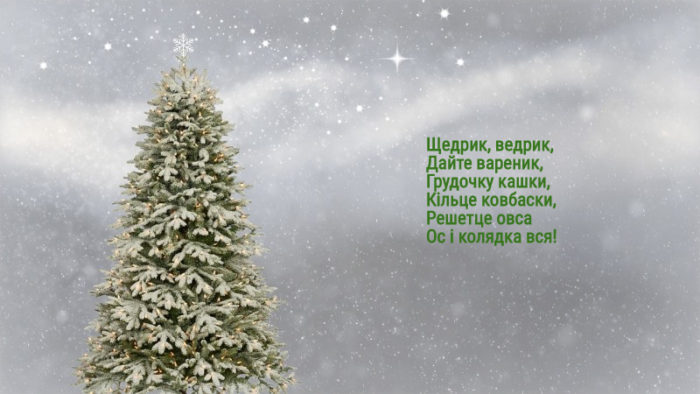 Гарні поздоровлення на Старий Новий рік та Щедрий Вечір
