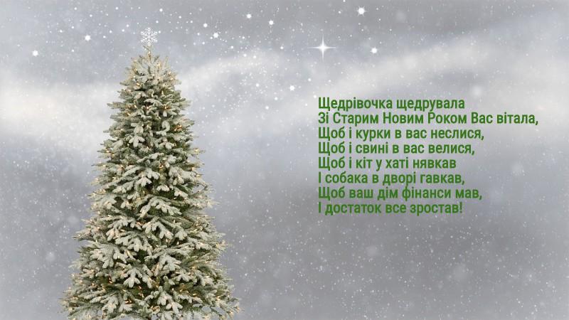 Привітання на Старий Новий рік та Щедрий Вечір – невеликі поздоровлення у прозі, віршах та короткі смс-ки
