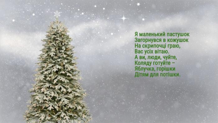 Гарні привітання на Старий Новий рік та Щедрий Вечір