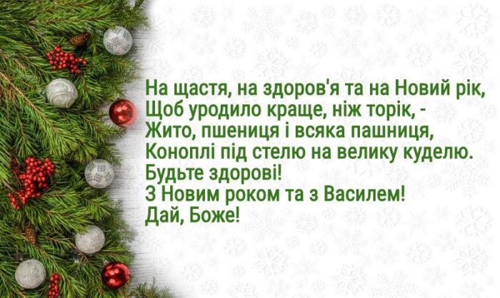 Привітання наСтарий Новий рік - веселі невеликі вірші у 4 рядки