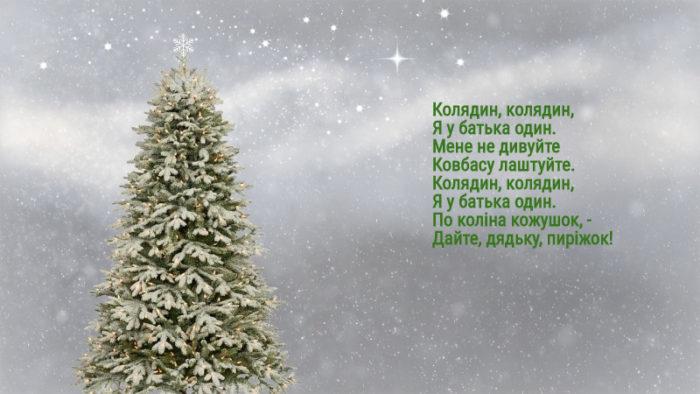 Кращі поздоровлення на Щедрий Вечір та Старий Новий рік