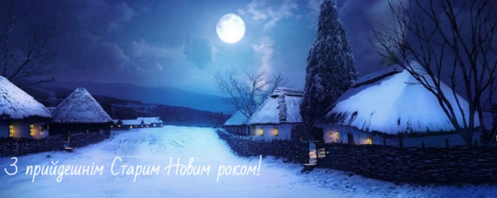 Вітальна картинка з прийдешнім Старим Новим роком - традиційні українські засніжені хати, зима, круглий місяць
