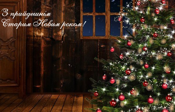 Вітальна листівка з наступаючим Старим Новим роком - гарна ялинка, кімната, вікно