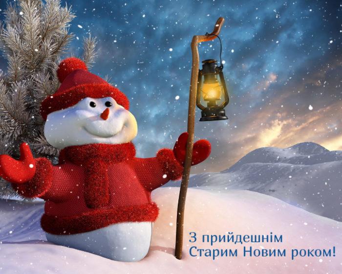 Красива картинка з наступаючим Старим Новим роком - сніговик, ліхтар, ялинка