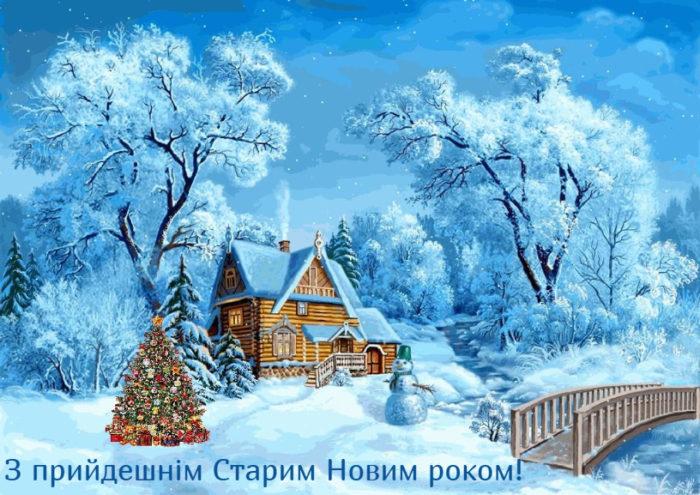 Гарна листівка з прийдешнім Старим Новим роком - красива зимова природа, ялинка