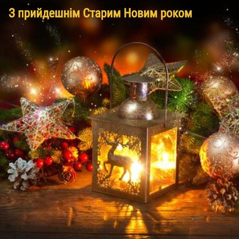 Картинка-привітання з прийдешнім Старим Новим роком - новорічна композиція, ліхтарик, свічка, ялинкові прикраси
