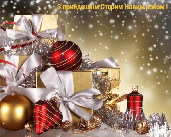 Вітальна картинка з наступаючим Старим Новим роком - святкові подарунки, ялинкові прикраси, мішура, шари