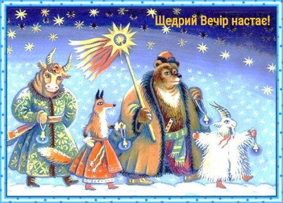 Вітальна картинка з Щедрим Вечором - з щедрувальниками, зіркою, козою