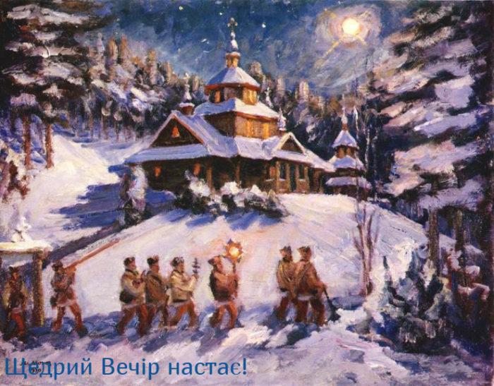 Вітальні картинки на Щедрий Вечір- з щедрувальниками, зіркою і козою