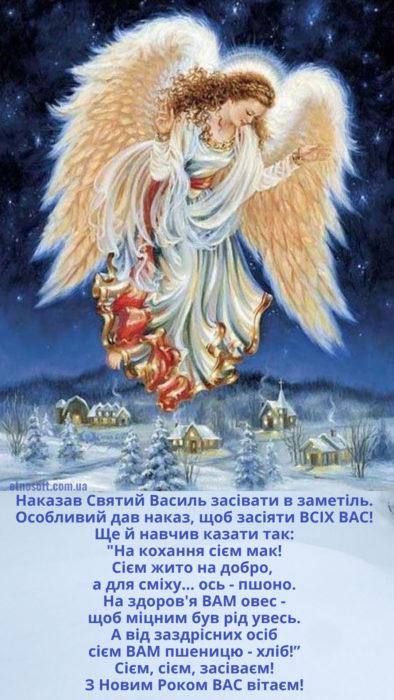 Вітальна листівка з Старим Новим роком на українській мові - гарне привітання