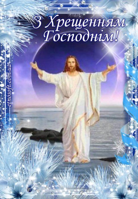 Йордан картинка-привітання на Хрещення Господнє, з Ісусом
