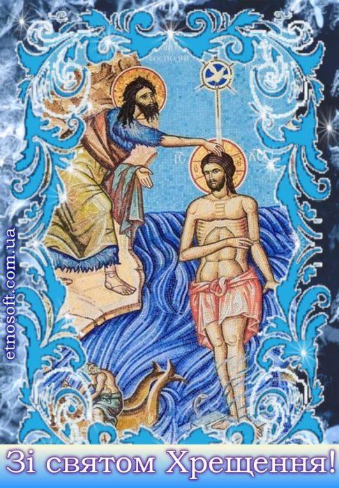 Йордан листівка-привітання на Хрещення Господнє, християнська