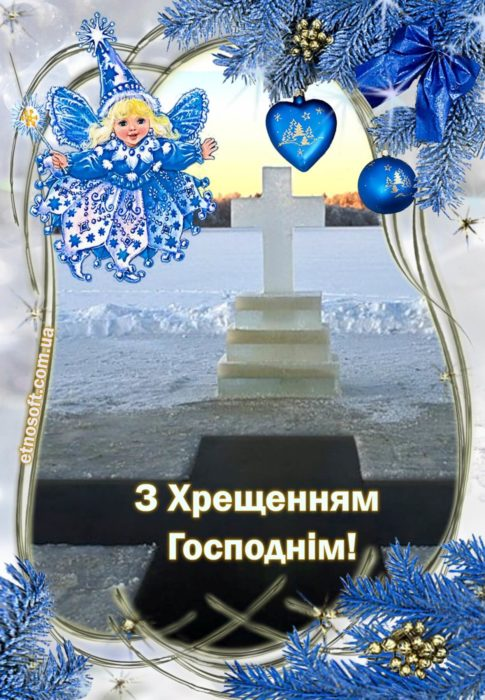 Хрещення Господнє - картинки-привітання, ополонка, хрест