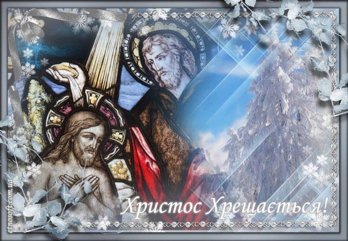 Хрещення Господнє - листівка-привітання