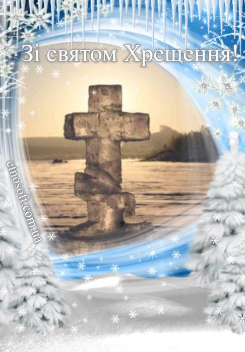 Водохреща листівка-привітання до Хрещенням Господнього, льодовий хрест