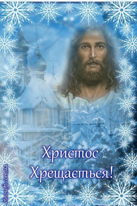Вітальна картинка з Водохрещем Христовим