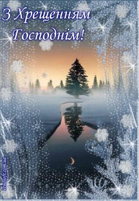 Вітальна листівка з Водохрещем Христовим, зимова природа, ополонка