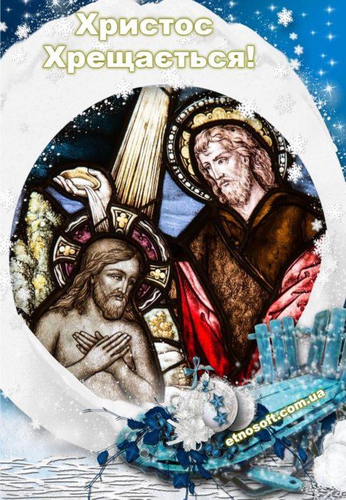 Водохреща картинки-привітання з Хрещенням Господнім
