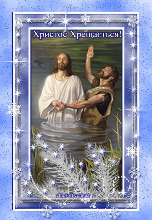 Водохреща листівки-привітання з Хрещенням Господнім, вертикальна