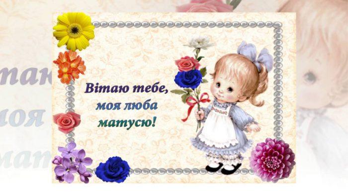 Найкращі вітальні листівки з коротким текстом вітання для мами на день народження