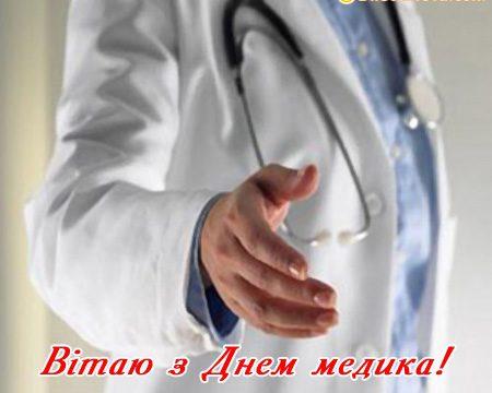 Листівки до Дня медика медику-чоловікові